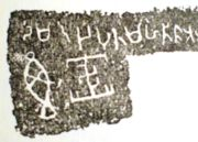 pre christian Baratha inscription from Sri lanka with fish symbol