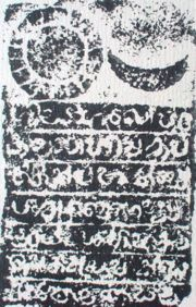 Ancient Sri lankan inscription with Sun & Moon symbols of the kings race