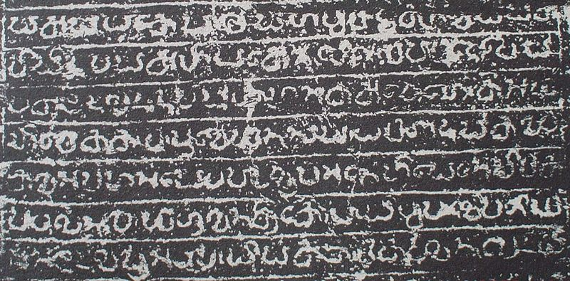 Patabendige inscription of king Sahassamalla